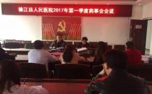 德江县人民医院召开2017年第一季度药事会会议