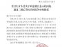 全省县级医院首家!德江县人民医院正式通过三级乙等综合医院评审