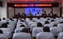 德江县人民医院召开2017年第一次医院感染管理专题汇报会