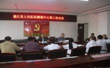 德江县人民医院第三次胸痛中心会议召开