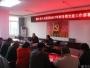 德江县人民医院部署2017年财务暨党建工作