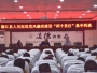 """德江县人民医院党风廉政建设""""两个责任""""集中约谈会议召开"""