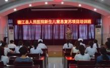 德江县人民医院开展新生儿窒息复苏培训
