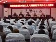 张清霜到德江县人民医院宣讲党的十九大精神