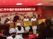 bet9九州注册ju九州登陆雷蕾在铜仁市中医护理技能竞赛中喜获一等奖
