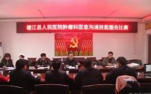 德江县人民医院肿瘤科举行医患沟通技能服务比赛