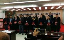 石锋当选铜仁市医学会针灸康复分会第一届委员会副主任委员