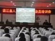 德江县人民医院院工会为新会员培训