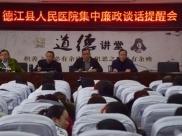 德江县人民医院对中层干部进行集中廉政谈话