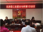 """民进德江支部召开2018年第一次会议传达省""""两会""""精神"""