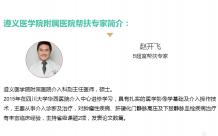 遵医附院2018年第一批帮扶专家进驻德江县人民医院开展帮扶工作