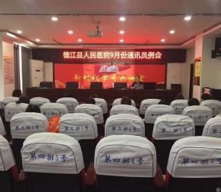 德江县人民医院召开9月份通讯员例会