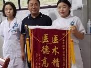 德江县人民医院:优质护理暖人心患者节日冒雨送锦旗