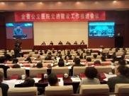 """全省公立医院党的建设工作推进会德江县人民医院""""三走进""""模式获经验交流发言"""