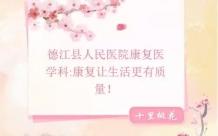【科室特写】康复与你同行,健康与你相伴 ----德江县人民医院康复医学科