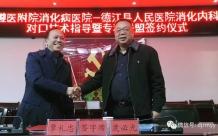 遵医附院消化病医院与德江县人民医院消化内科签署专科联盟