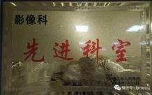 精准医疗影像先行——德江县人民医院影像科
