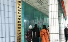 德江县紧急医学救援指挥调度中心挂牌