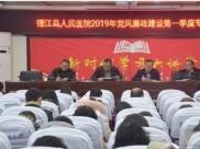 德江县人民医院召开2019年党风廉政建设 第一季度专题部署会