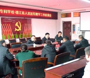 遵义医学高等专科学校到德江县人民医院接洽实习生相关事宜