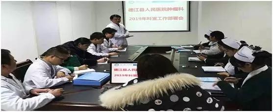 德江县人民医院肿瘤科敲定2019年奋斗目标