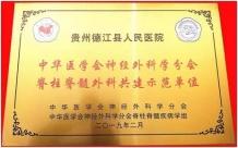 """德江县人民医院被中华医学会神经外科学分会授予""""共建示范单位"""""""