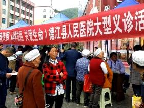 全国肿瘤防治宣传周 德江县人民医院开展义诊筛查活动