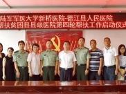 """新桥医院精准帮扶助力德江县人民医院步入发展""""快车道"""""""