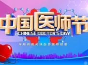 致德江县人民医院全体医师的慰问信