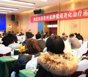 德医成功举办贵州省肿瘤规范化治疗巡讲德江站学术会