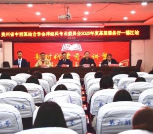 贵州省中西医结合学会神经科专业委员会2020年度基层服务行走进德江