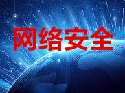 《贵州省大数据安全保障条例》