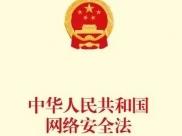 《中华人民共和国网络安全法》